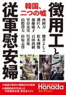 """""""徴用工""""と従軍慰安婦 (月刊Hanadaセレクション)"""