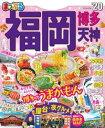 まっぷる福岡 博多・天神'20【電子書籍】[ 昭文社 ]