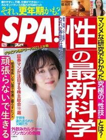 SPA! 2021 06/29号【電子書籍】