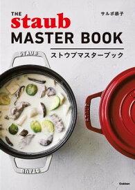 ストウブマスターブック無水調理から煮込みまで、ストウブのおいしさをすべて詰め込みました【電子書籍】[ サルボ恭子 ]