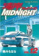 湾岸MIDNIGHT(12)