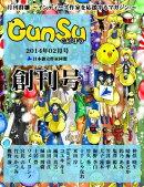 月刊群雛 (GunSu) 2014年 02月号 〜 インディーズ作家を応援するマガジン 〜