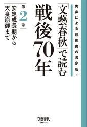 「文藝春秋」で読む戦後70年 第二巻 安定成長期から天皇崩御まで