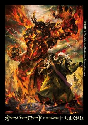 オーバーロード13 聖王国の聖騎士 [下]【電子書籍】[ 丸山 くがね ]