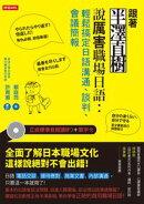 跟著半澤直樹說レイ害職場日語:輕鬆搞定日語溝通、談判、會議簡報
