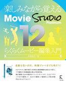 楽しみながら覚えるMovie STUDIO Platinum 12 らくらくムービー編集入門