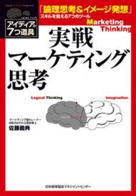 実戦マーケティング思考【電子書籍】[ 佐藤義典 ]
