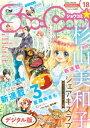 Sho-Comi 2017年18号(2017年8月19日発売)【電子書籍】[ ShoーComi編集部 ]