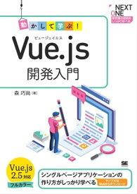 動かして学ぶ!Vue.js開発入門【電子書籍】[ 森巧尚 ]