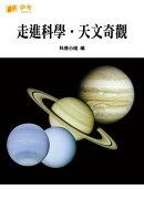 走進科學·天文奇觀