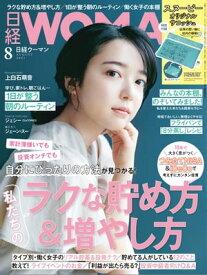 日経ウーマン 2021年8月号 [雑誌]【電子書籍】