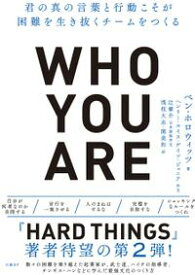 Who You Are(フーユーアー)君の真の言葉と行動こそが困難を生き抜くチームをつくる【電子書籍】[ ベン・ホロウィッツ ]