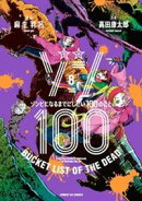 ゾン100〜ゾンビになるまでにしたい100のこと〜(8)