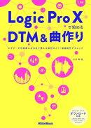 Logic Pro Xで始めるDTM&曲作り