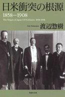 日米衝突の根源 1858 ー1908