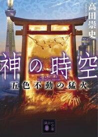 神の時空 五色不動の猛火【電子書籍】[ 高田崇史 ]