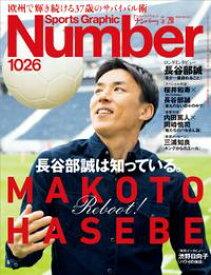 Number(ナンバー)1026号【電子書籍】