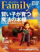 プレジデントFamily (ファミリー)2014年 10月号[雑誌]