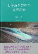 北海道新幹線の復興計画