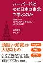 ハーバードはなぜ日本の東北で学ぶのか【電子書籍】[ 山崎繭加 ]
