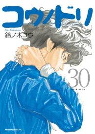 コウノドリ(30)【電子書籍】[ 鈴ノ木ユウ ]