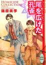 尾を広げた孔雀 Homicide Collection(4)【電子書籍】[ 篠原美季 ]