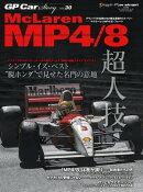 GP Car Story Vol.30