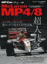 GP Car Story Vol.30【電子書籍】[ 三栄 ]