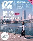 オズマガジン 2015年4月号 No.516