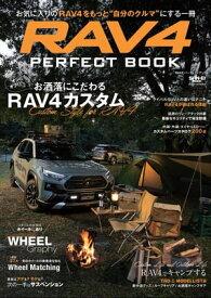 自動車誌MOOK RAV4 パーフェクトブック【電子書籍】[ 三栄 ]