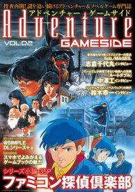 アドベンチャーゲームサイド Vol.2【電子書籍】