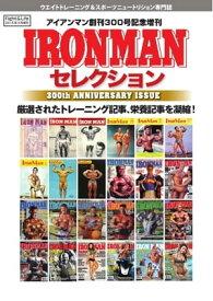 IRONMAN(アイアンマン) セレクション セレクション【電子書籍】