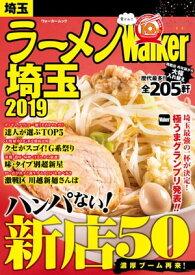 ラーメンWalker埼玉2019【電子書籍】[ ラーメンWalker編集部 ]