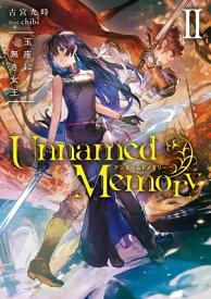 Unnamed Memory II 玉座に無き女王【電子書籍】[ 古宮 九時 ]