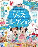 東京ディズニーリゾート グッズコレクション 2019ー2020