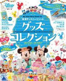 東京ディズニーリゾート グッズコレクション 2019ー2020【電子書籍】[ ディズニーファン編集部 ]