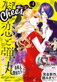プレミアCheese!【電子版特典付き】 2020年8月号(2020年7月4日発売)【電子書籍】[ Cheese!編集部 ]