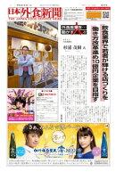 【2019/1/15号】 日本外食新聞