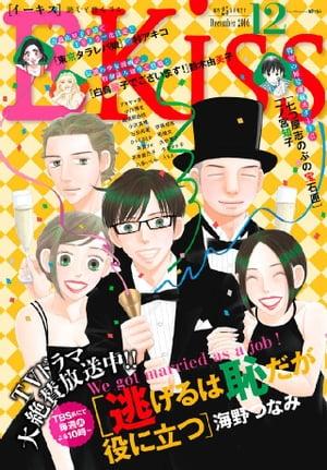 EKiss2016年12月号[2016年10月25日発売]【電子書籍】[ Kiss編集部 ]