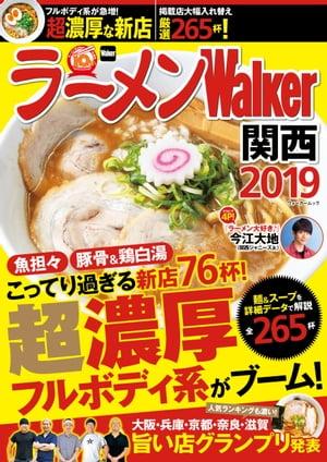 ラーメンWalker関西2019【電子書籍】[ ラーメンWalker編集部 ]