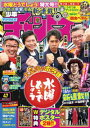 週刊少年チャンピオン2020年47号【電子書籍】[ 大泉洋 ]