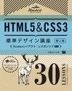 HTML5&CSS3標準デザイン講座 30LESSONS【第2版】【電子書籍】[ 草野あけみ ]