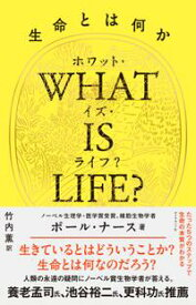 WHAT IS LIFE?(ホワット・イズ・ライフ?)生命とは何か【電子書籍】[ ポール・ナース ]