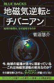 地磁気逆転と「チバニアン」 地球の磁場は、なぜ逆転するのか【電子書籍】[ 菅沼悠介 ]