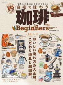 100%ムックシリーズ 珈琲 for Beginners 2019【電子書籍】[ 晋遊舎 ]