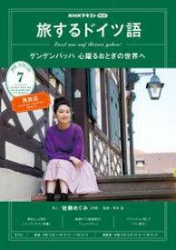 NHKテレビ 旅するドイツ語 2020年7月号[雑誌]【電子書籍】