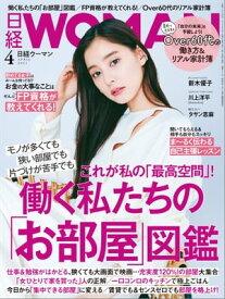 日経ウーマン 2021年4月号 [雑誌]【電子書籍】