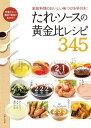 たれ・ソースの黄金比レシピ345家庭料理のおいしい味つけを早引き!【電子書籍】[ 主婦と生活社 ]