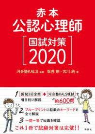 赤本 公認心理師国試対策2020【電子書籍】[ 坂井剛 ]