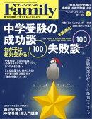 プレジデントFamily (ファミリー)2014年 02月号[雑誌]?
